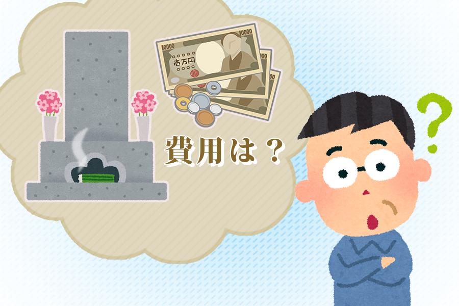 お墓・墓石の費用 【一般墓の平均購入額は174.1万円】