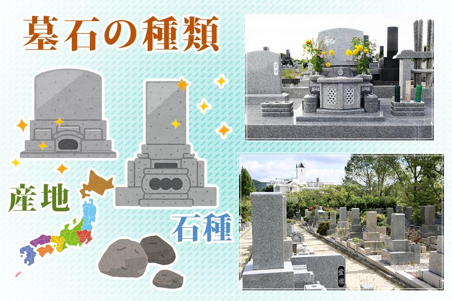 墓石の種類 – 産地・石種