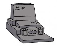 洋型墓石(ようがたぼせき)